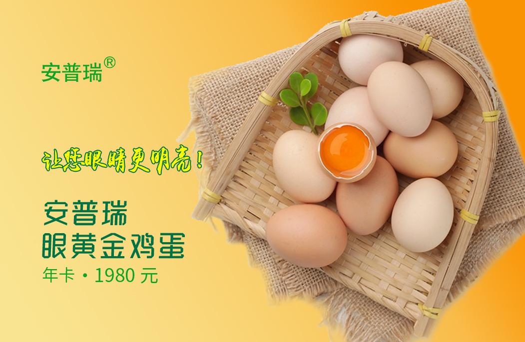 眼黄金鸡蛋、高叶黄素鸡蛋